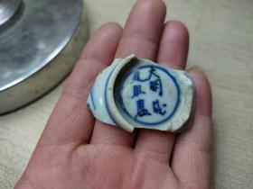 大明成化年制款 青花酒杯瓷片标本