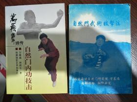 万籁声嫡传自然门内功技击+自然门武术技击法