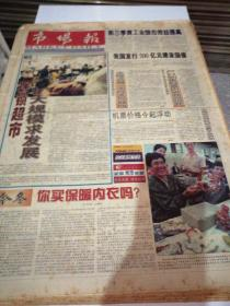 人民日报市场报2000年11月1日至30日