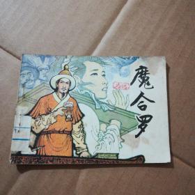 连环画:魔合罗 传统戏曲故事 1984年1版1印