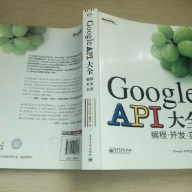 Google API大全:编程·开发·实例