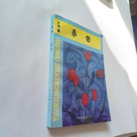 郁金香文学丛书:春曲(签名本)