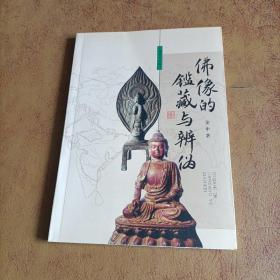 佛像的鉴藏与辨伪