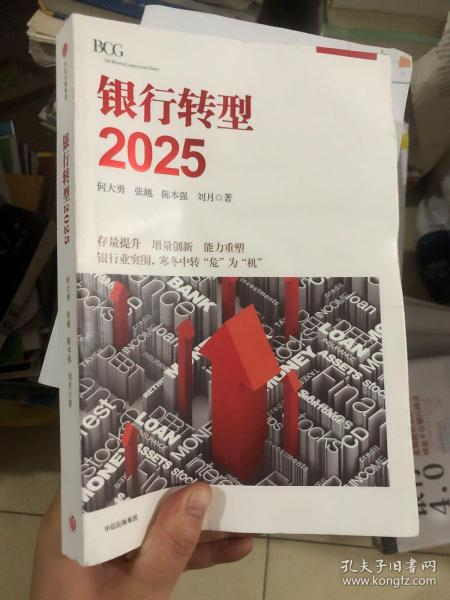 银行转型2025 签赠本