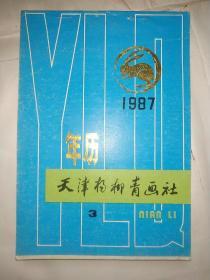 天津杨柳青画社年历(1987年3)