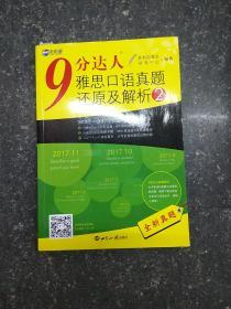 9 分达人雅思口语真题还原及解析2/新航道英语学习丛书