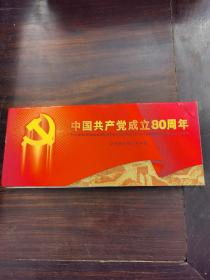 明信片《中国共产党成立80周年》(邮资明信片)一套21枚全
