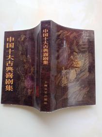 中国十大古典喜剧集 竖排版
