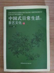 中国式日常生活:茶艺文化