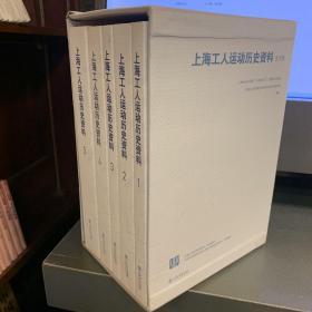 全5册▲上海工人运动历史资料--{b1403390000160814}