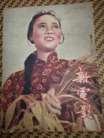 1951年<新电影>第1卷第九期