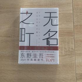 东野圭吾:无名之町(2021年高能新作!神尾大侦探首秀!)