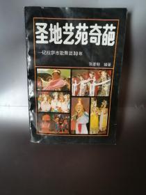 圣地艺苑奇苑——记拉萨市歌舞团30年