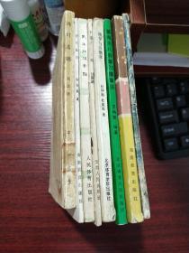 武术方面的书籍8本