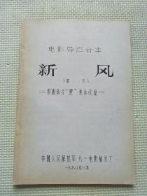电影导演台本: 新风(暂名)油印本