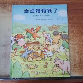孩子的第一本经济学启蒙绘本:当动物有钱了(教会孩子如何看待财富,获得幸福)