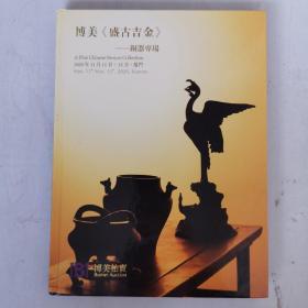 博美盛古吉金-铜器专场