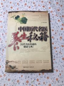 中国历代名医养生秘籍