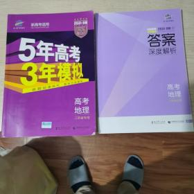 2021B版专项测试 高考地理 5年高考3年模拟(江苏省专用)/五年高考三年模拟 曲一线科学备考