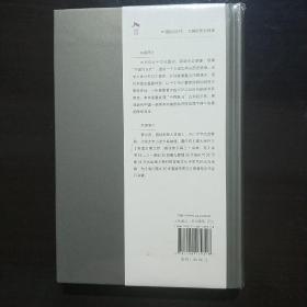 中国的近代:大国的历史转身/光启文库