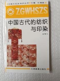 中国古代的纺织与印染