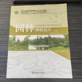 园林种植设计(第2版)/高等院校园林与风景园林专业规划教材