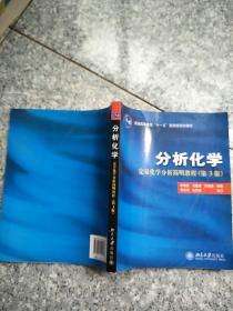 分析化学:定量化学分析简明教程(第3版)原版 内页干净库存