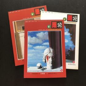 雨花 杂志 2009-1-2-3(A)总第565-567-569期 三本合售