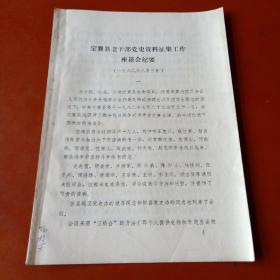 定襄县老干部党史资料征集工作座谈会纪要(1982年8月3日)