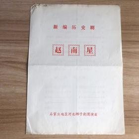 戏单:赵南星 新编历史剧