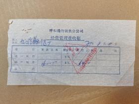 中国汽车工业呼和浩特销售分公司经营管理费收据