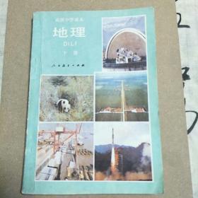 高级中学课本《地理》下册