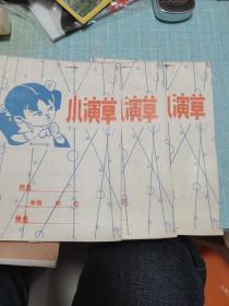 老本子—小演草(未用)三本合售