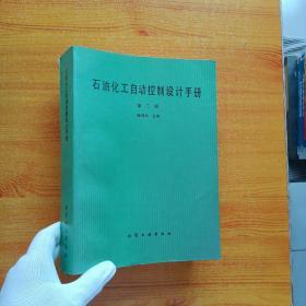 石油化工自动控制设计手册(第二版)【馆藏】