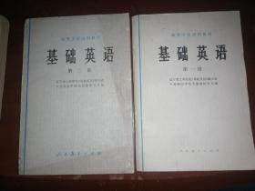 高等学校试用教材 基础英语 第一、二册