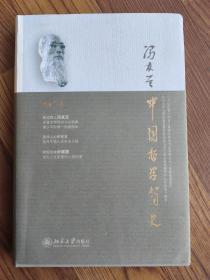 中国哲学简史 冯友兰*