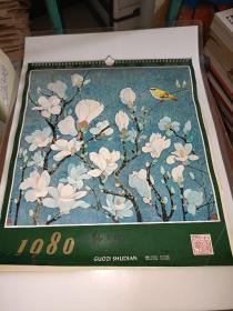 1980年中国国际书店--挂历--名画家李苦禅 俞致贞 吴作人 陈大羽等13幅