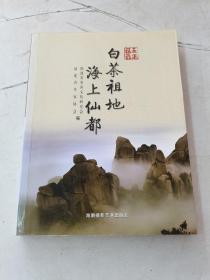 走进福鼎:白茶祖地 海上仙都