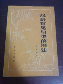 汉语常见句型的用法