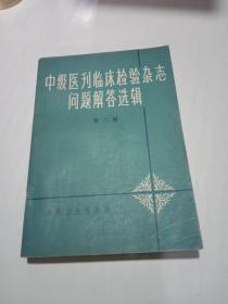 中级医刊临床检验杂志问题解答选辑(第二辑)
