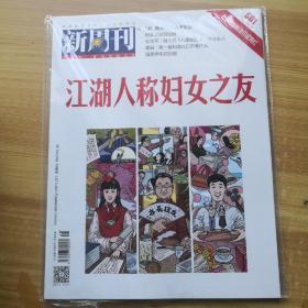 新周刊:江湖人称妇女之友(2020年第8期总第561期)