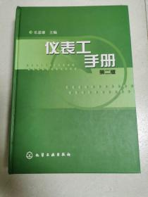 仪表工手册(第二版)
