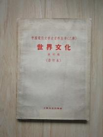 中国现代文学史资料丛书(乙种):世界文化 创刊号 (影印本)[馆藏书]