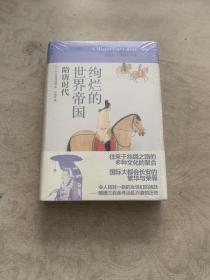 绚烂的世界帝国:隋唐时代:讲谈社•中国的历史06