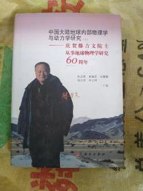 中国大陆地球内部物理学与动力学研究——庆贺滕吉文院士从事地球物理学研究60周年(下)