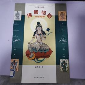 中国传统佛像绘画技法解析