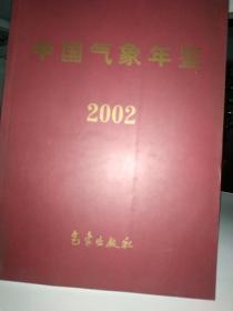 中国气象年鉴2002