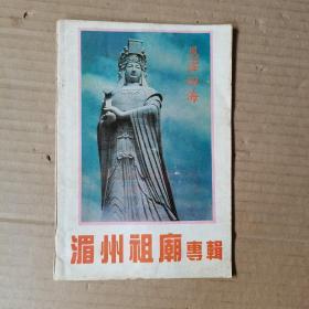 湄洲祖庙专辑