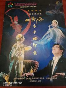 节目单:木卡姆印象·新疆艺术剧院·木卡姆剧团