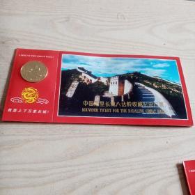 中国万里长城八达岭收藏纪念门票(编号0009297)
